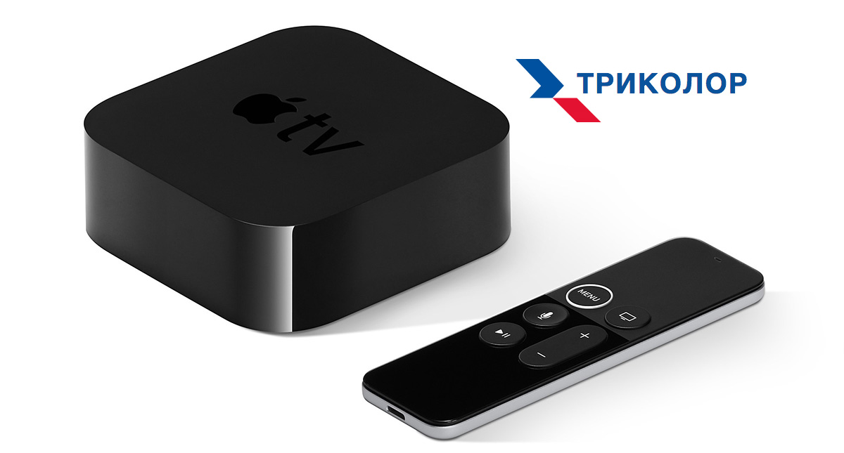Триколор Apple TV